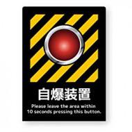 自爆ボタン